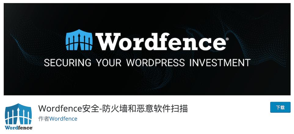 2021年最好的WordPress安全防护插件推荐:Wordfence